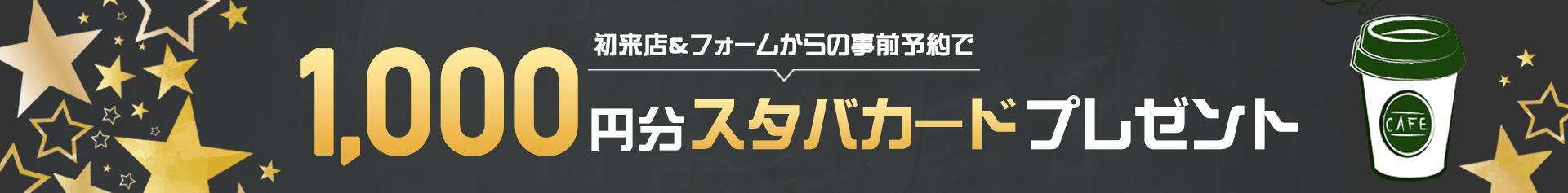 スタバカード¥1,000分プレゼント!