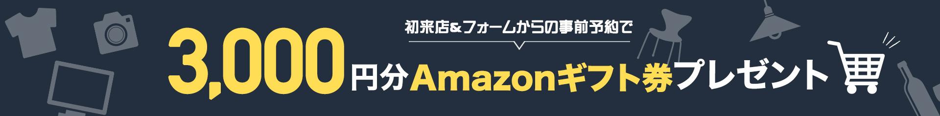 3,000円分アマゾンギフト券プレゼント!