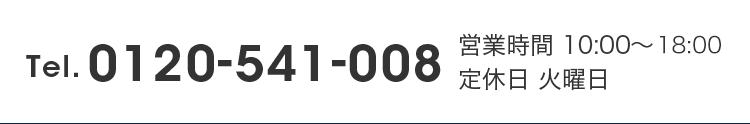 tel.0120-541-008