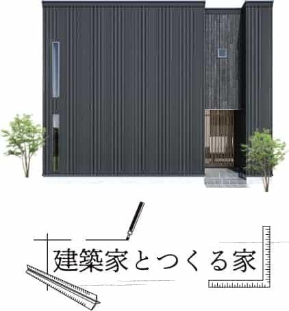 建築家とつくる家