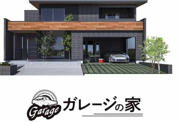 ガレージの家