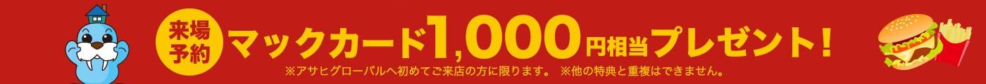 マックカード¥1,000分プレゼント!