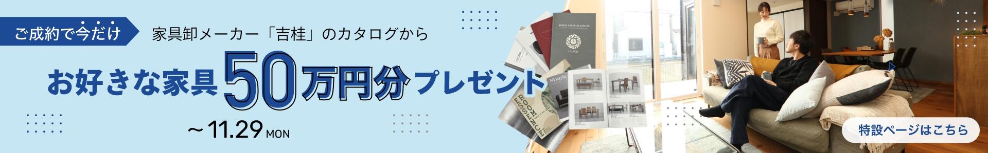 ご成約で「吉桂」のカタログ お好きな家具50万円分プレゼント