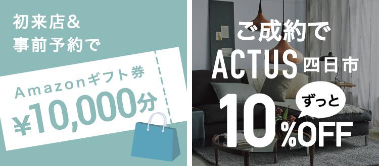 3,000円分アマゾンギフト券プレゼント