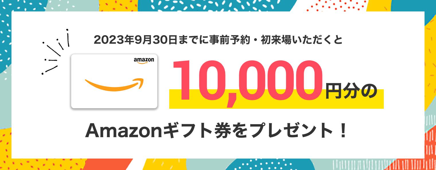 来場予約キャンペーン 資料が届いてから2ヶ月以内に事前予約・ご来場いただくと10,000円分のAmazonギフト券をプレゼント!