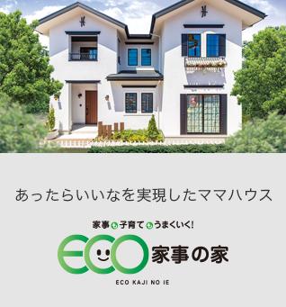 ECO家事の家