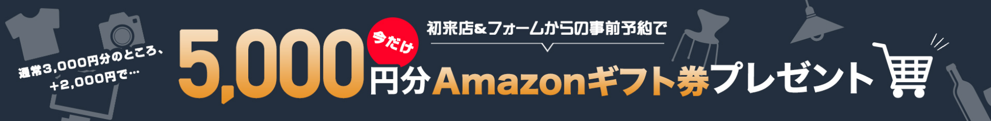 5,000円分Amazonギフト券プレゼント