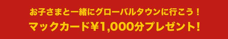 マックカード¥2,000分プレゼント!