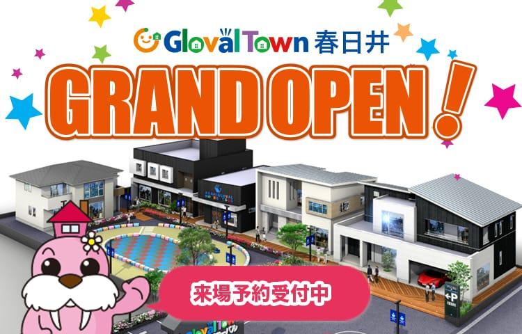 Gloval Town 春日井 GRAND OPEN 来場受付中