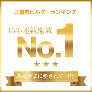 三重県ビルダーランキング No.1