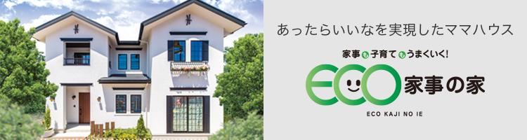 """ECO家事の家"""""""""""