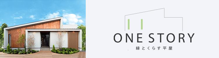 ONE STORY 緑とくらす平屋