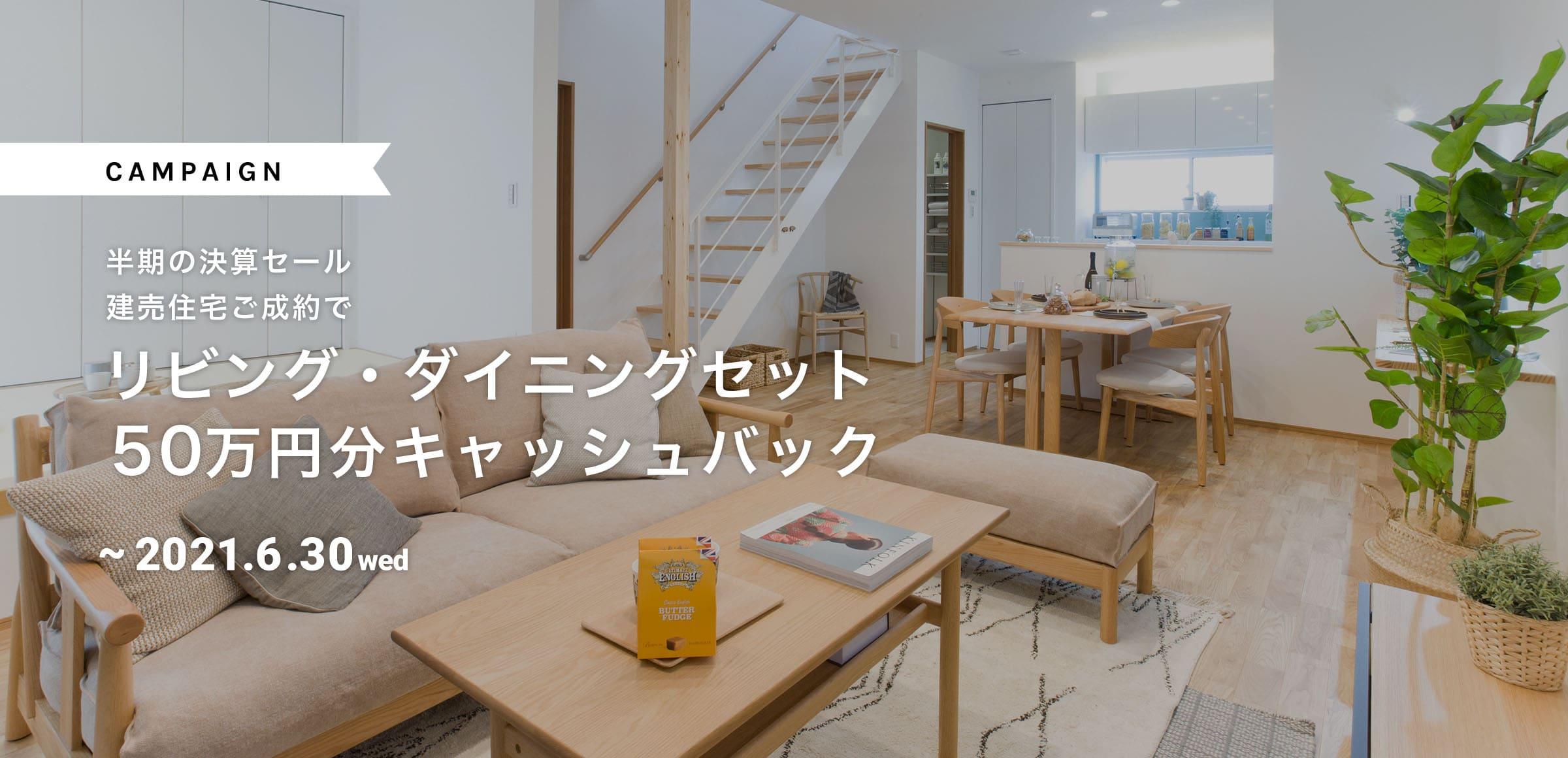 建売住宅ご成約でリビング・ダイニングセット50万円分キャッシュバック~2021.6.30