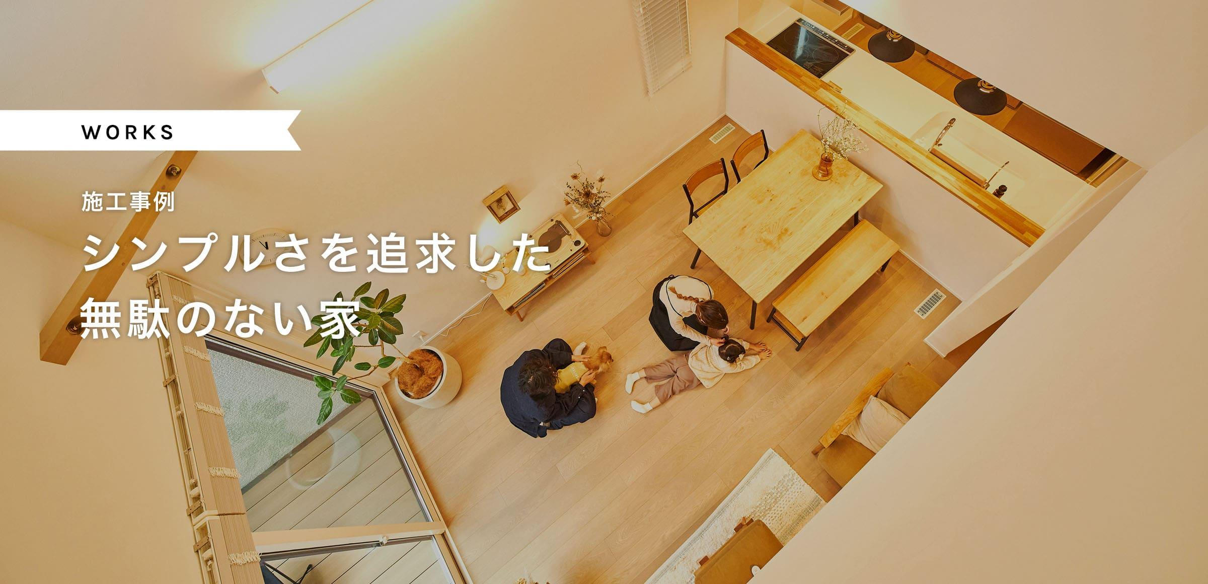 施工事例 シンプルさを追求した無駄のない家
