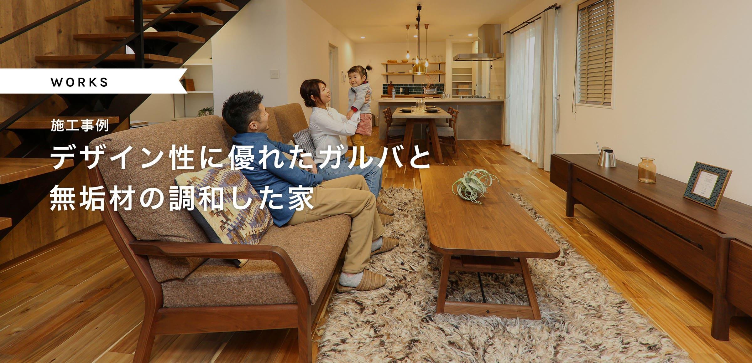 施工事例 デザイン性に優れたガルバと無垢材の調和した家