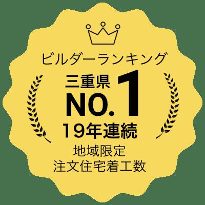 ビルダーランキング19年連続三重県NO.1 地域限定注文住宅着工数