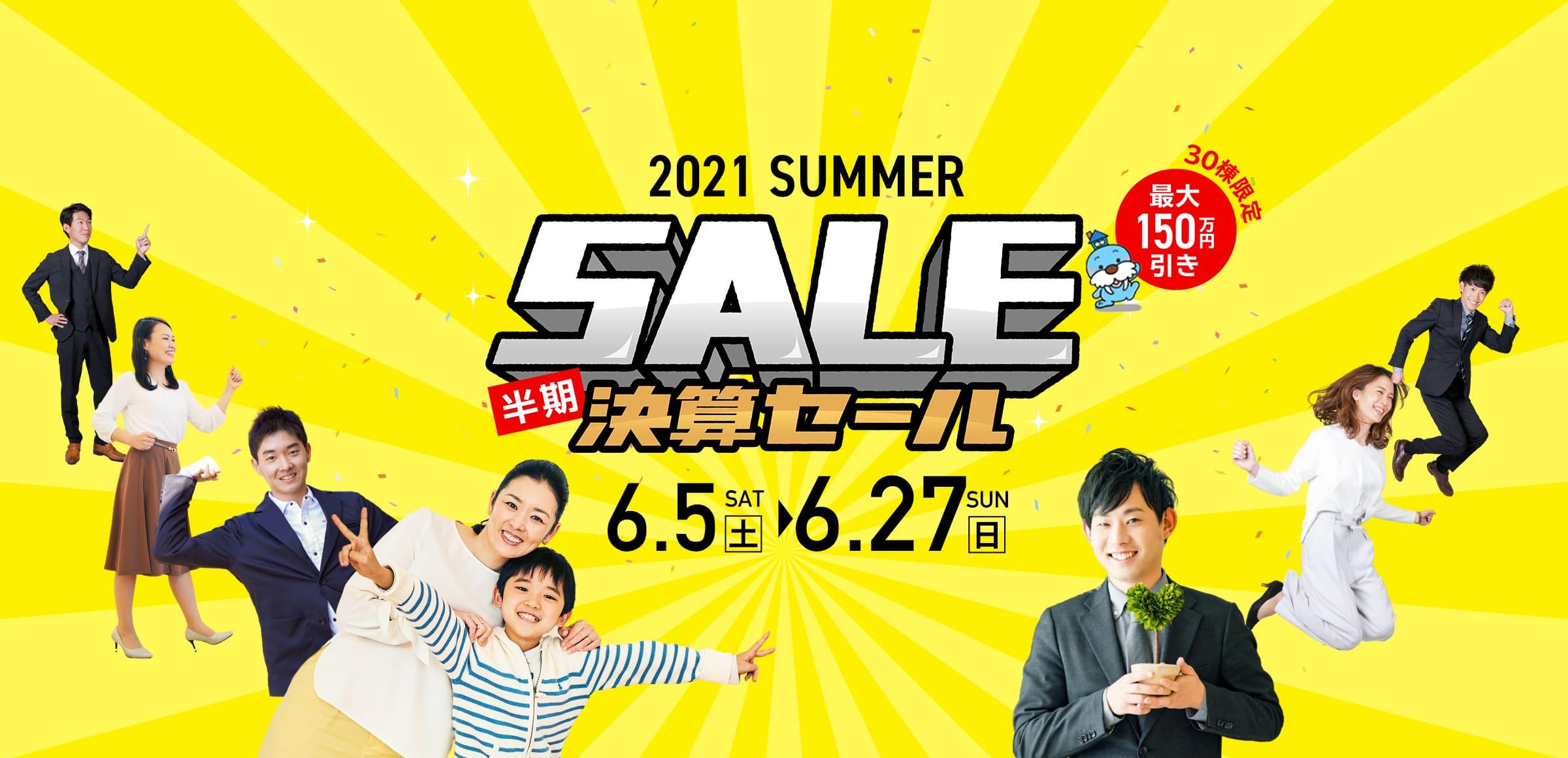 30棟限定最大150万円引き 2021 SUMMER SALE 半期決算セール 6.5~6.27