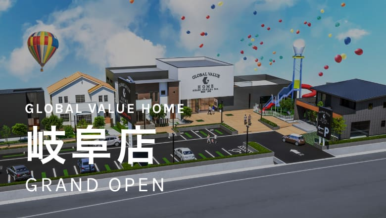 global valuehome 岐阜店