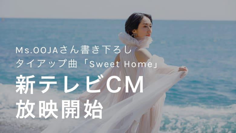 新テレビCM 放映開始