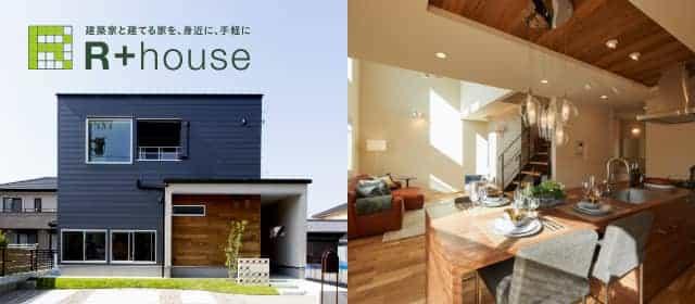 R+house四日市
