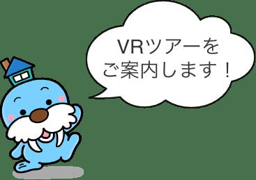 VRツアーをご案内します!