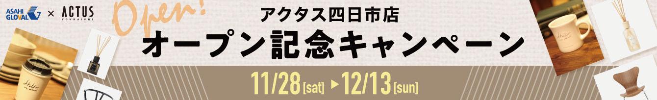 アクタス四日市店オープン記念キャンペーン
