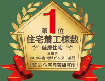 三重県ビルダーランキング 17年連続地域No.1