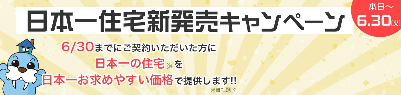 日本一住宅新発売キャンペーン