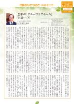 わく夢2013年10月号【高齢者住宅】
