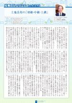 わく夢2013年10月号【土地活用】