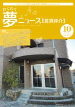 わく夢2013年10月号【賃貸経営】