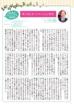わく夢2013年10月号