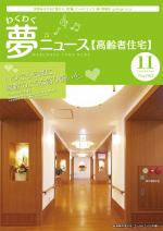 わく夢2013年12月号【高齢者住宅】