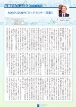 わく夢2013年12月号【土地活用】