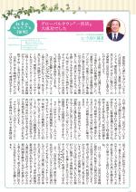 わく夢2013年12月号