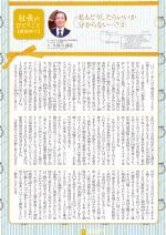 わく夢2013年12月号【賃貸経営】