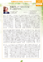 わく夢2013年1月号【高齢者住宅】