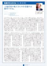わく夢2013年1月号【土地活用】