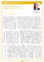 わく夢2013年1月号【賃貸経営】