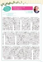 わく夢2013年1月号
