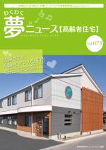 わく夢2013年2月号【高齢者住宅】