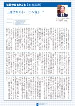 わく夢2013年2月号【土地活用】
