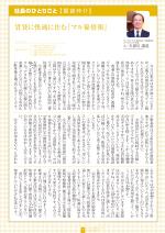 わく夢2013年2月号【賃貸経営】