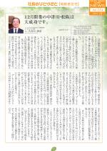 わく夢2013年3月号【高齢者住宅】