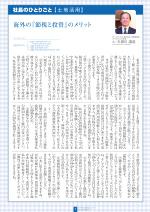 わく夢2013年3月号【土地活用】