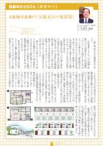 わく夢2013年3月号【賃貸経営】