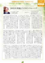 わく夢2013年4月号【高齢者住宅】
