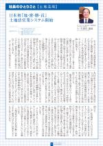 わく夢2013年4月号【土地活用】