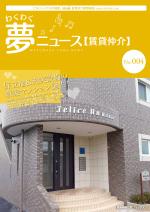 わく夢2013年4月号【賃貸経営】