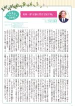 わく夢2013年4月号